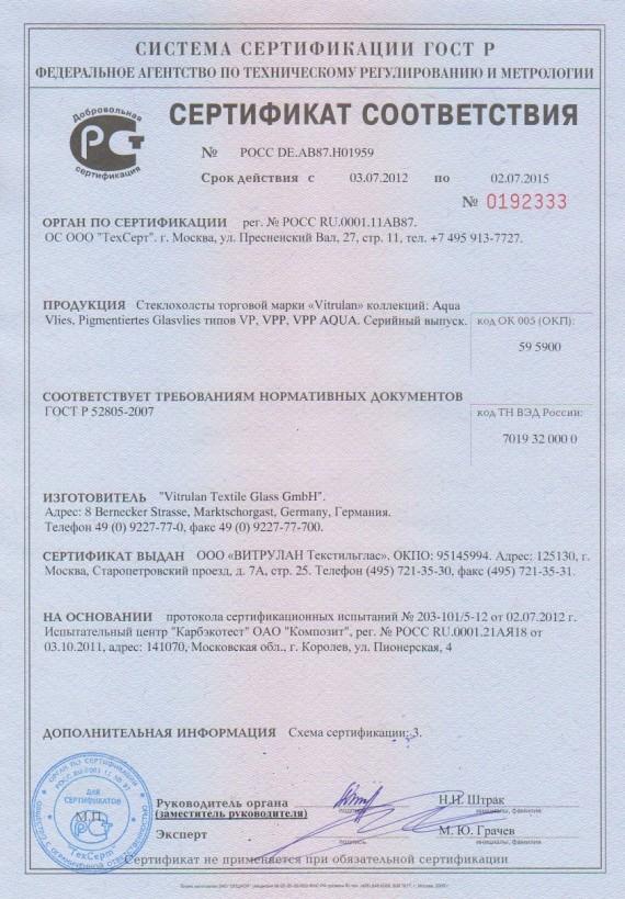 Сертификат соответствия ГОСТ Р на стеклохолсты Vitrulan