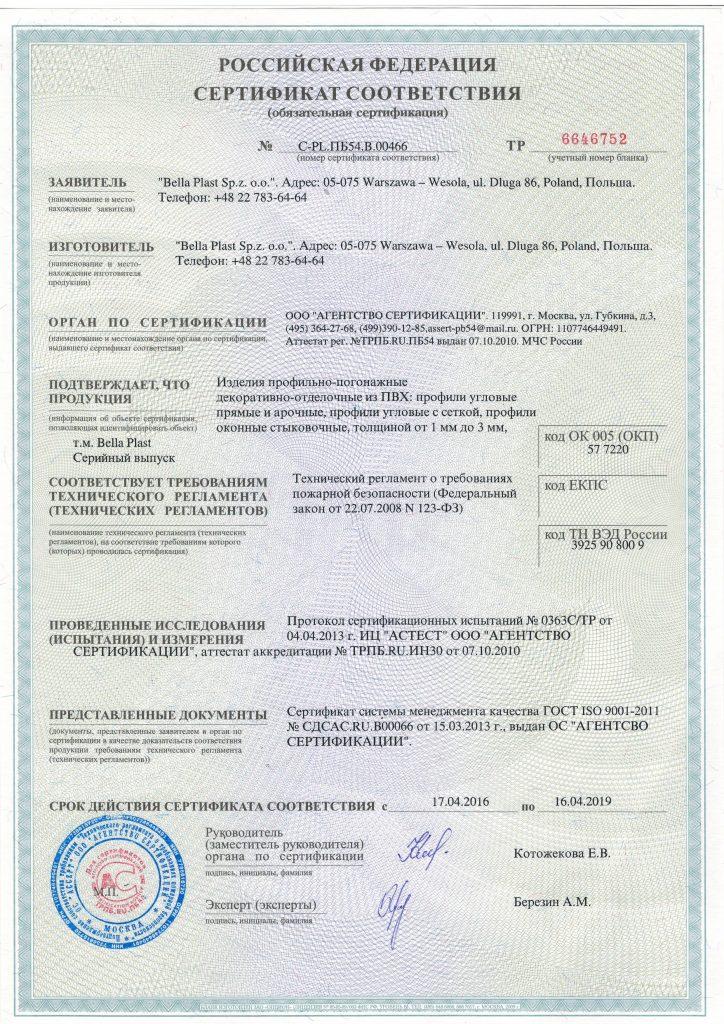 Сертификат на профиль