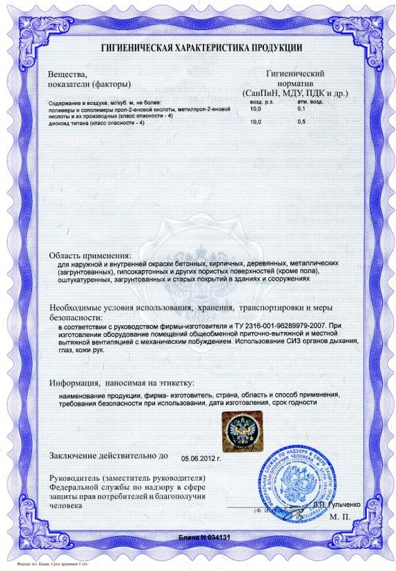 Гигиенический сертификат на краски водно-десперсионные оборот