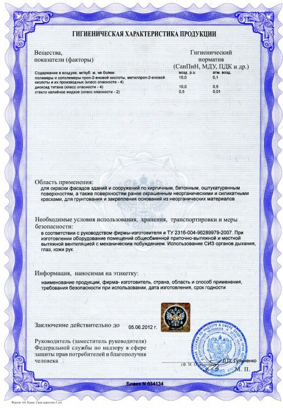 Гигиенический сертификат на силикатную краску и грунтовку оборот