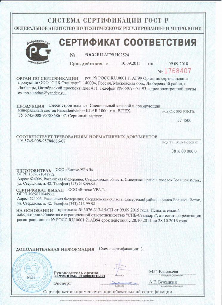 Сертификаты BITEX